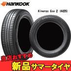 15インチ 165/45R15 68V ハンコック キナジーエコ2 K435 2本 夏 サマータイヤ Hankook Kinergy Eco2