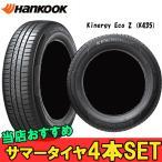 16インチ 175/50R16 H ハンコック キナジーエコ2 K435 4本 1台分セット 夏 サマータイヤ Hankook Kinergy Eco2