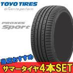 18インチ 225/45ZR18 95Y XL プロクセス スポーツ TOYO 4本 夏 サマータイヤ トーヨー PROXES Sport