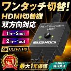 HDMI 切替器 分配器 セレクター スプリッター スイッチャー 切り替え モニター