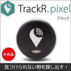 ハンディGPS 新型 TrackR pixel Item Tracker 日本語マニュアル 予備電池 スマホ用専用ウェス付き 紛失防止 紛失防止タグ  並行輸入品  (Black) 中古