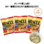 (お得な3袋) マッスルギョーザ タンパク質1.5倍 カロリー糖質50%オフ 脂質88%オフ 国産鶏ささみ と 小麦ふすま 使用