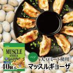 マッスルギョーザ ベジ 1袋(40個)  カロリー 34%オフ 糖質 50%オフ 脂質 40%オフ 高タンパク ベジタリアン 冷凍餃子