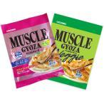 マッスルギョーザ ゆず風味 と ベジ (大豆ミート使用)のお得なセット 高タンパク 低カロリー 低糖質 低脂質 の 冷凍餃子