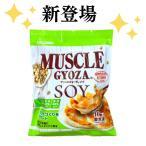 マッスルギョーザ ソイ 1袋 40個入 大豆ミート ソイミート ベジタリアン ヴィーガン プロテイン ダイエット 高タンパク 低糖質 低カロリー 低脂質