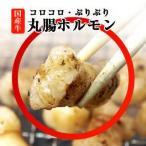 【ホルモン】国産牛丸腸(マルチョウ)200g コプチャン シロ こてっちゃん 【国産】【BBQ バーベキュー 焼肉】