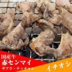 ホルモン 赤センマイ(ギアラ) 焼肉用カット200g国産牛 国産 焼肉 バーベキュー