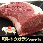 《九州産》牛肉 和牛 とうがらし ブロック 1kg (約500g×2個) 黒毛和牛