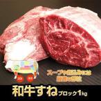 膝關節 - 【九州産】和牛スネ肉ブロック1kg スープ材として煮込み料理に【牛肉 ブロック】