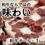 牛肉 国産 和牛 テール 1kg その美味さ極上 ! 煮込み 料理に テールスープ おでん シチュー ポルシチ 牛肉 ブロック