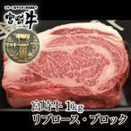 牛肉 宮崎牛 リブロース ブロック 1kg 特上 ステーキ 用に 国産 宮崎県産 ステーキ 和牛 黒毛和牛