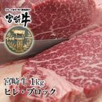 牛肉 宮崎牛 ヒレ (ヘレ・フィレ) ブロック 1kg  和牛 黒毛和牛