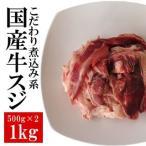 【牛スジ】国産牛すじ肉 メガ盛り1kg 煮込み料理に!【おでん/土手煮/カレー/シチュー】【国産 九州産】