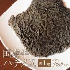 ホルモン 国産牛 ハチノス ブロック 約1kg(500g×2真空パック) 煮込み 焼肉