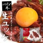 牛肉 和牛 生食 宮崎県産 ブランド 和牛 パイン牛 ユッケ 50g×2:合計100g 特製タレ付き