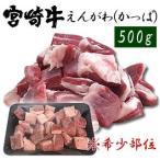 牛肉 宮崎牛 えんがわ (かっぱ) サイコロ  500g 国産 九州産 希少部位