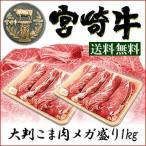 【送料無料】宮崎牛リッチな和牛大判こま肉メガ盛り1kg※複数同梱購入でオマケも