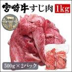 【牛スジ】宮崎牛 牛すじ(すじ肉)メガ盛り1kg 煮込み料理に!【おでん/土手煮/カレー/シチュー】
