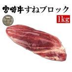 singaki-meat_bfmgbk-sn1kg