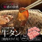 アメリカ産 / チリ産 牛タン 焼肉 スライス1kg