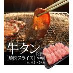 アメリカ産 / チリ 産 牛タン 焼肉 スライス500g 牛タン 焼肉 バーベキュー BBQ