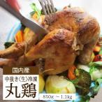 国産 丸鶏 中抜きひな1羽 850g〜1kg 鶏肉 とり肉 鳥肉 ローストチキン サムゲタン クリスマス 丸焼き