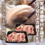 宮崎県産 とり肉 骨付き モモ ぶつ切り メガ盛り 1kg 水炊き 鍋 唐揚げ