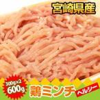 宮崎県産 とり肉 鶏ミンチ 600g  安い! ヘルシー ♪300g×2パックの小分け発送 鍋 つみれ ハンバーグ