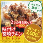 雞肉 - 【1,000円ポッキリ】味付きチキンバイキング150g×2種選べる【送料無料】