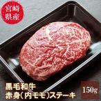 【牛肉】 宮崎県産 黒毛和牛 赤身ステーキ(内モモ) 150g×1枚 和牛 国産 赤身 ステーキ用 冷凍 生肉 小分け 九州産