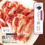 ぶどう豚 宮崎県産 スペアリブ 8本! バタフライカット ★ 味付きタイプも選べる2タイプ