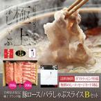 腿肉 - 【送料無料】宮崎県産《極上ブランド豚》豚しゃぶ豚すきBセット(豚バラ200g+豚ロース200g:合計400g)