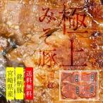 特上 みそ豚 4枚セット 宮崎県産 ブランド 豚肉 使用 ギフトラッピング仕様 送料無料 内祝い お歳暮 お中元 退職祝い 母の日 父の日 お年賀 ギフト 贈り物
