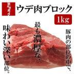 singaki-meat_pkkn-udebk1kg