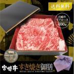 【送料無料】宮崎牛すき焼き御膳 宮崎牛リブロース400g