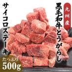九州産黒毛和牛とうがらし サイコロステーキカット 500g【煮込み用】
