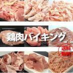 とり肉 バイキング 送料無料 21種類の 宮崎県産 ・ 新鮮 若鶏 から5品選べる