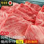 牛肉 送料無料 宮崎牛 肩ロース 焼肉カット 1kg 訳あり 端っこ 切り落とし 宮崎県産