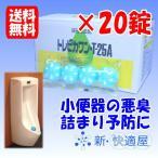 水を流すたびにトイレの配管や目皿の尿石を徐々に分解します。