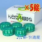 トイレ尿石除去剤  『トレピカワン T40A-ライム 5錠入り』 《錠剤タイプ》 (40g×5錠)(四国化成) 【新・快適屋】