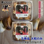 熟成黒にんにく 青森 大粒 極黒 バラ 詰め合わせ 1kg (500g×2) 正規品 大粒のみ 熟成黒ニンニク 本州のみ送料無料