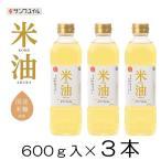 米油 コメ油 家庭用 600g 3本 国産米ぬか使用 栄養機能食品 サンワユイル 三和油脂 山形