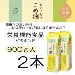 米油 まいにちのこめ油 900g入×2本 米油 国産米ぬか使用 三和油脂