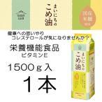 米油 まいにちのこめ油 1500g入×1本 米油 国産米ぬか使用 三和油脂