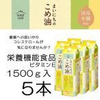 米油 まいにちのこめ油 1500g入×5本 米油 国産米ぬか使用 三和油脂