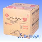 トーソーキューブ12[20kg](次亜塩素酸ソーダ12%、低食塩次亜塩素酸ナトリウム、東ソー株式会社) 【新・快適屋】