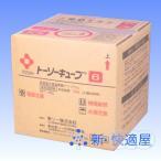 トーソーキューブ6 [20kg](次亜塩素酸ソーダ6%、低食塩次亜塩素酸ナトリウム、東ソー株式会社) 【新・快適屋】