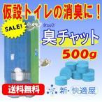 臭チャット 錠剤タイプ 500g  (仮設トイレ用抗菌消臭剤、約110錠入) 【送料無料(沖縄を除く)】