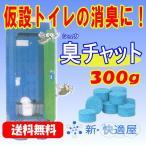 臭チャット 錠剤タイプ 300g  (仮設トイレ用抗菌消臭剤、約66錠入) 【送料無料(沖縄を除く)】