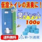 臭チャット 錠剤タイプ 100g  (仮設トイレ用抗菌消臭剤、約22錠入) 【新・快適屋】